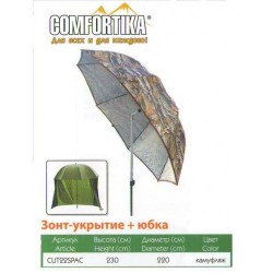 Зонт + юбка COMFORTIKA  2,2 м (камуфляж)