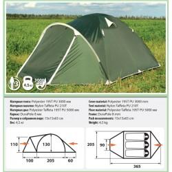 Палатка COMFORTIKA PAMIR 3