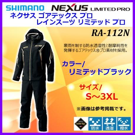 NEXUS・GORE-TEX®PRO RAINSUIT LIMITED PRO RA-112N (черный)
