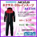NEXUS・DS Rain Suit RA-118N (красный)