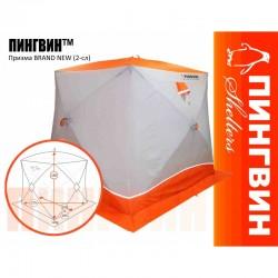 Палатка ПИНГВИН ПРИЗМА BRAND NEW (2сл.) 200*185 (бело оранжевый)