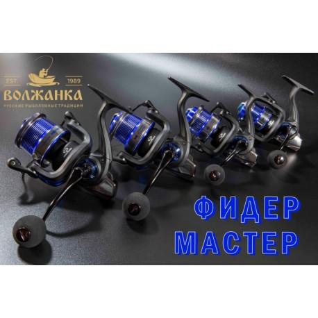 "Катушка ""ВОЛЖАНКА ФИДЕР МАСТЕР"""